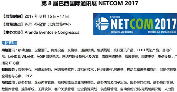泰瑞创参加2017年第八届巴西通讯展NETCOM