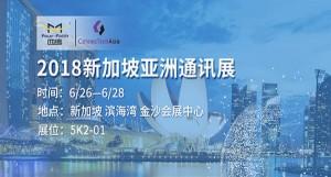 泰瑞创参加新加坡光通讯展(2018年6月26日至28日)