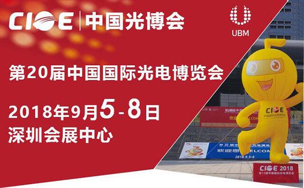 泰瑞创即将亮相第20届中国国际光电博览会(CIOE 2018),1A65展位期待您的光临