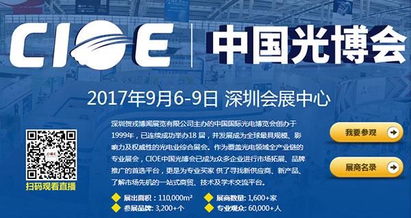 泰瑞创参加中国国际光电博览会CIOE
